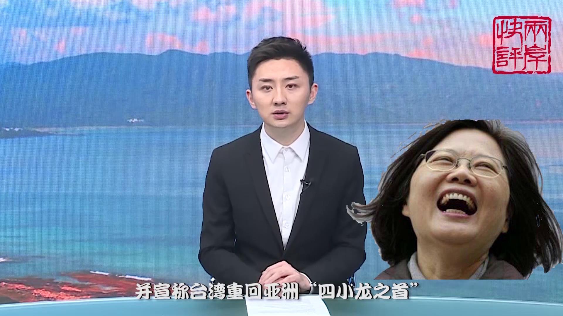 """台湾经济真的重回""""四小龙""""第一了?图片"""