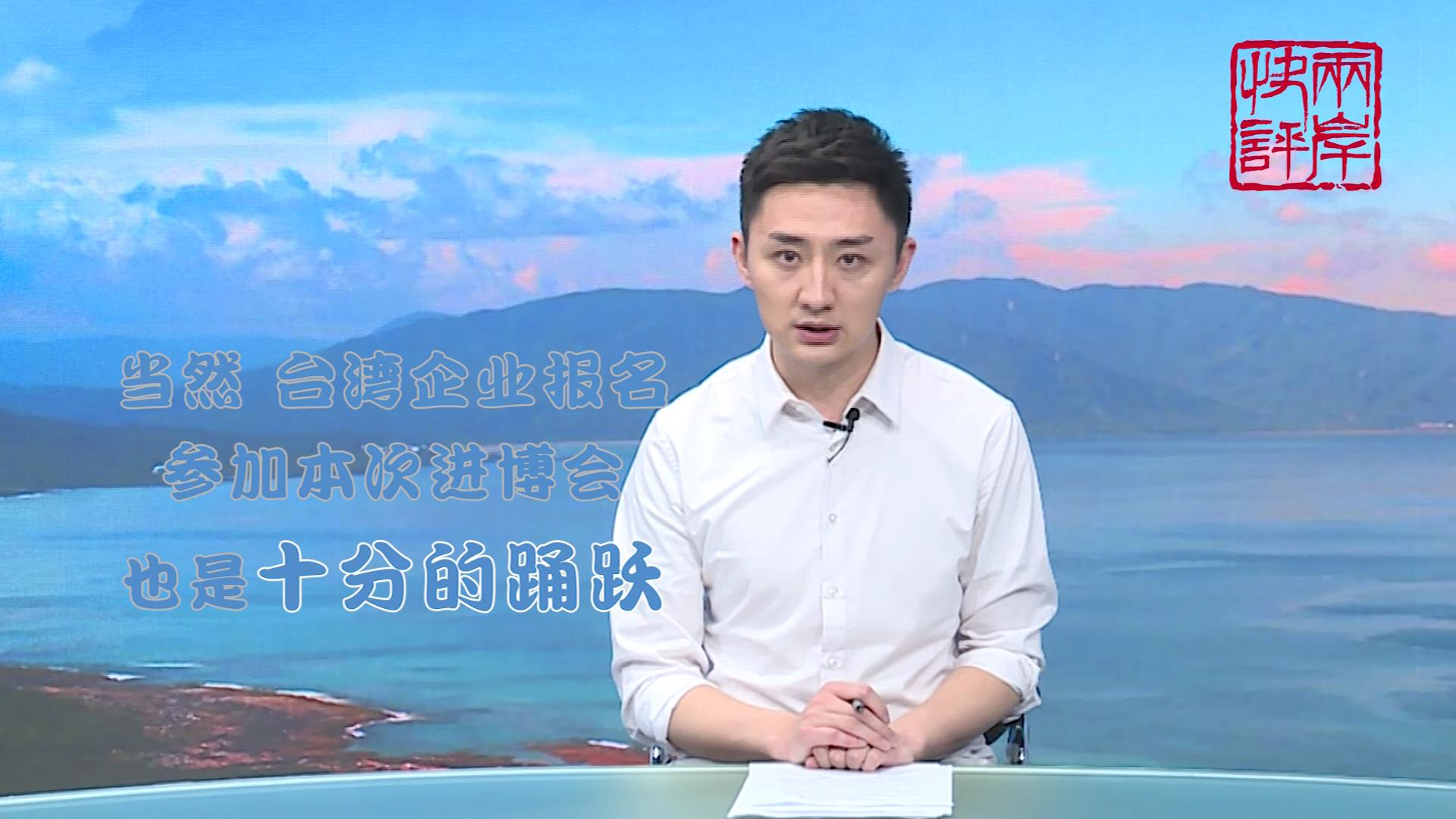 台湾同胞,你来或不来,机遇就在这里图片