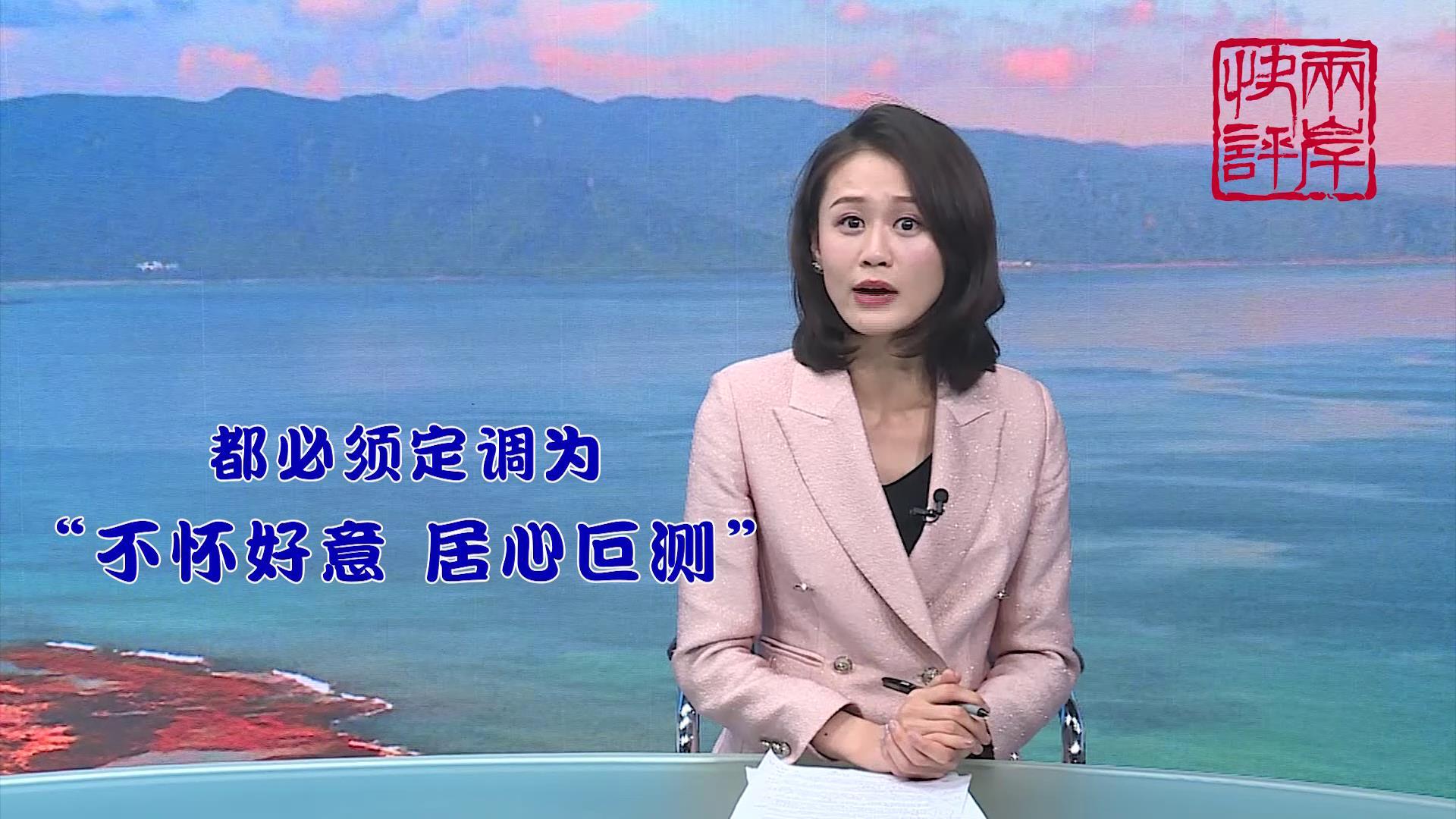"""专家质疑蔡当局,""""惠台""""和""""利中""""冲突吗?图片"""