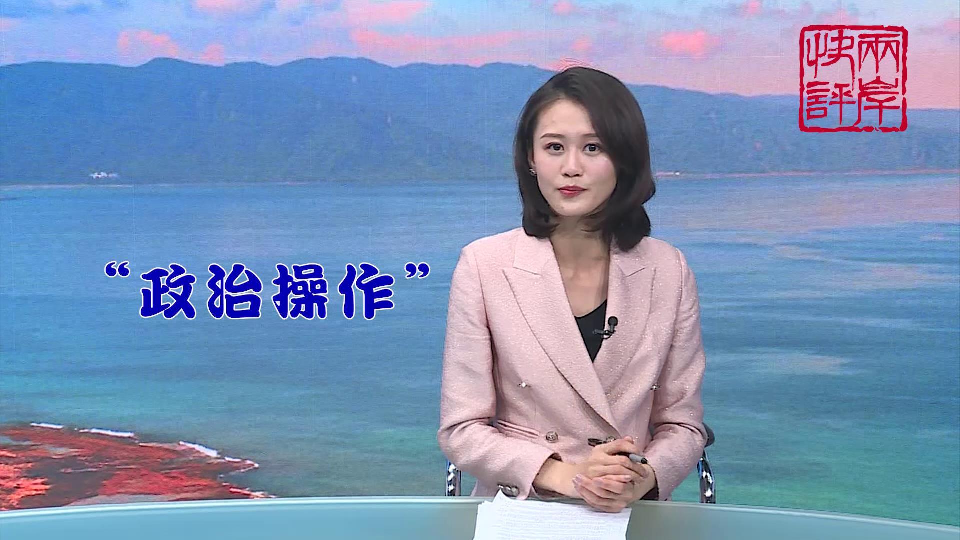 """蔡当局急跳脚抹黑""""26条"""",网友:不作不死图片"""