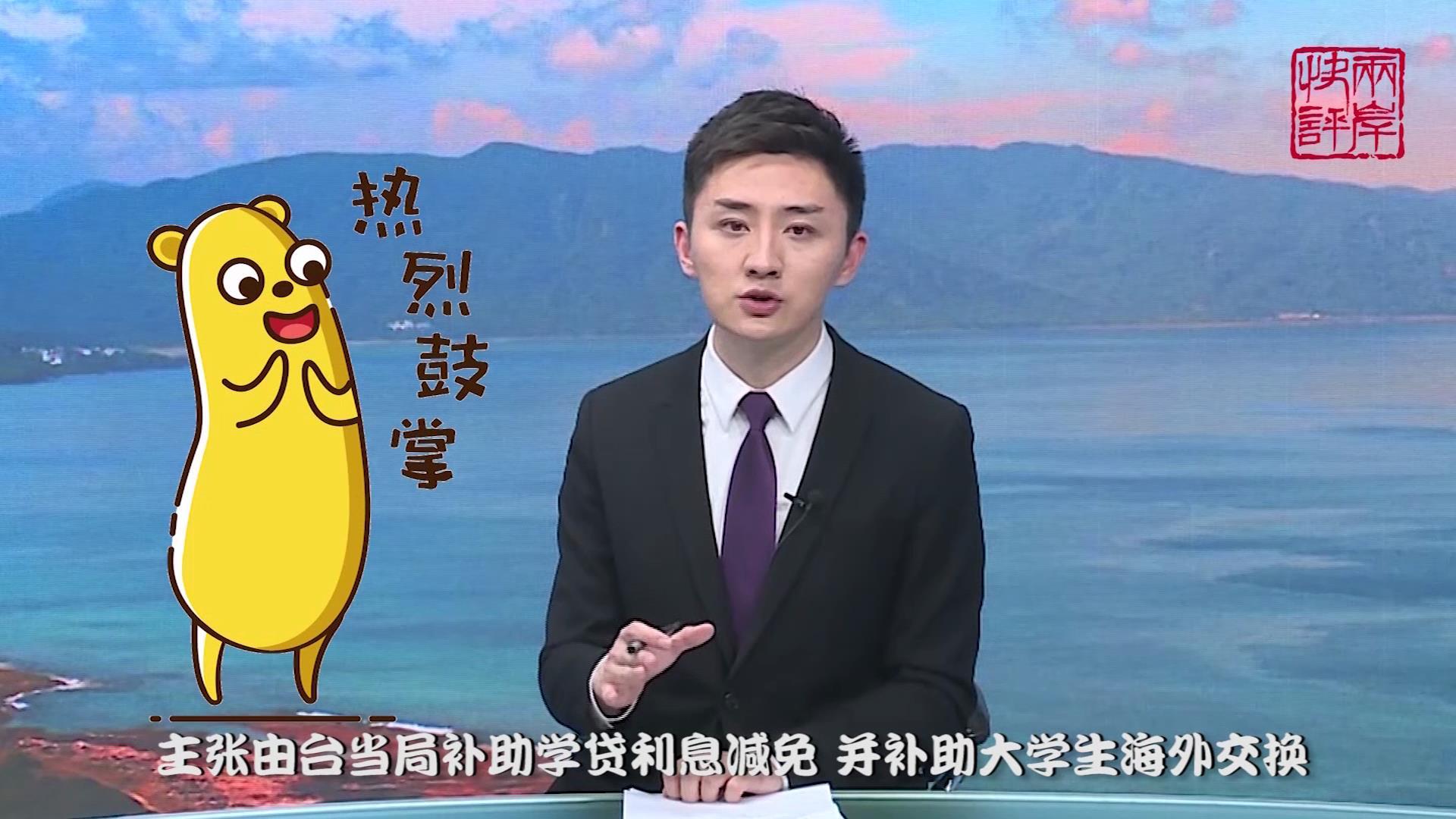 人才培养也要分蓝绿?不花钱不会选的台湾政客,该醒醒了!图片