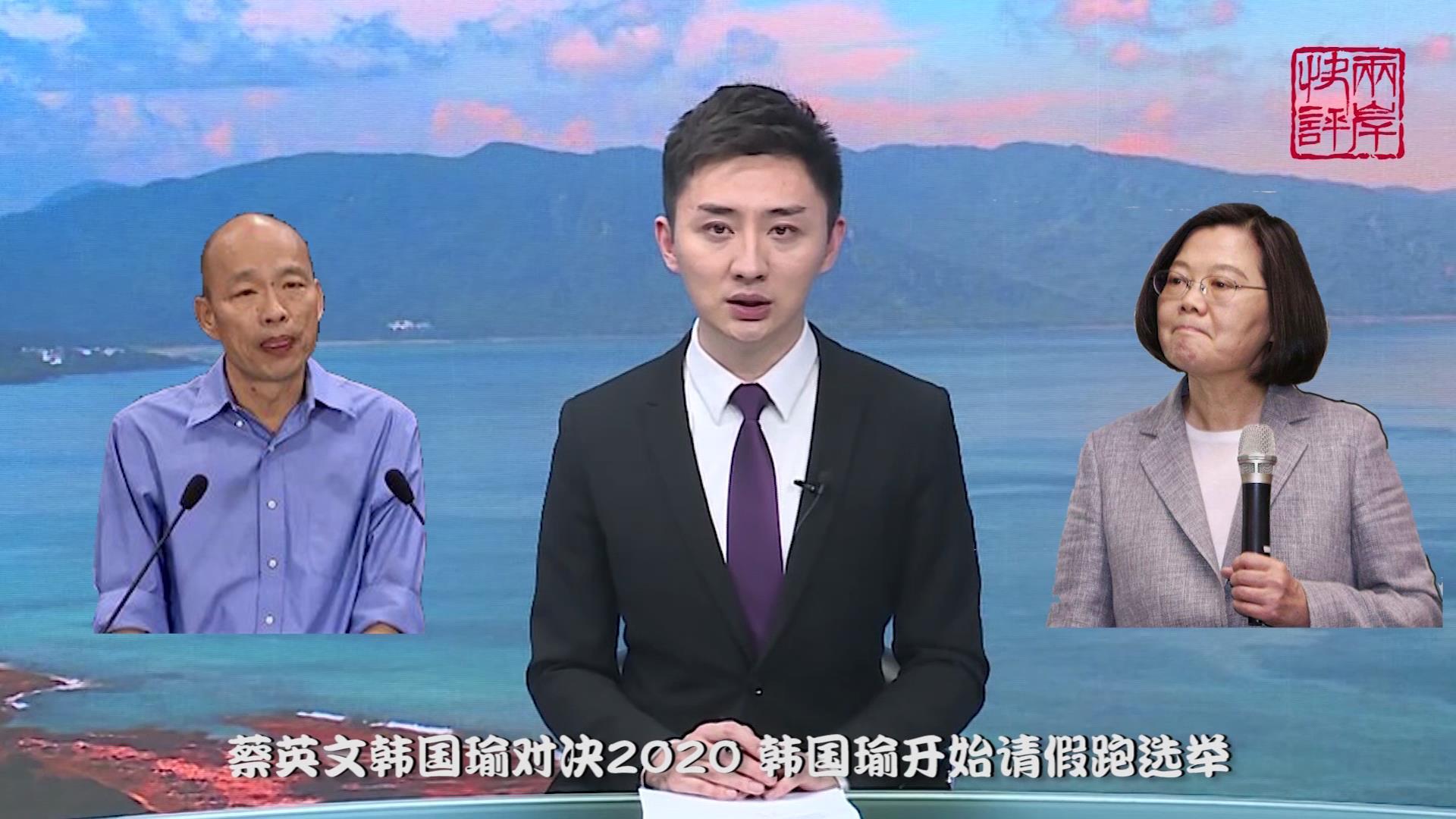 """蔡英文韩国瑜:庙堂政治与""""长期失业的中年大叔""""图片"""