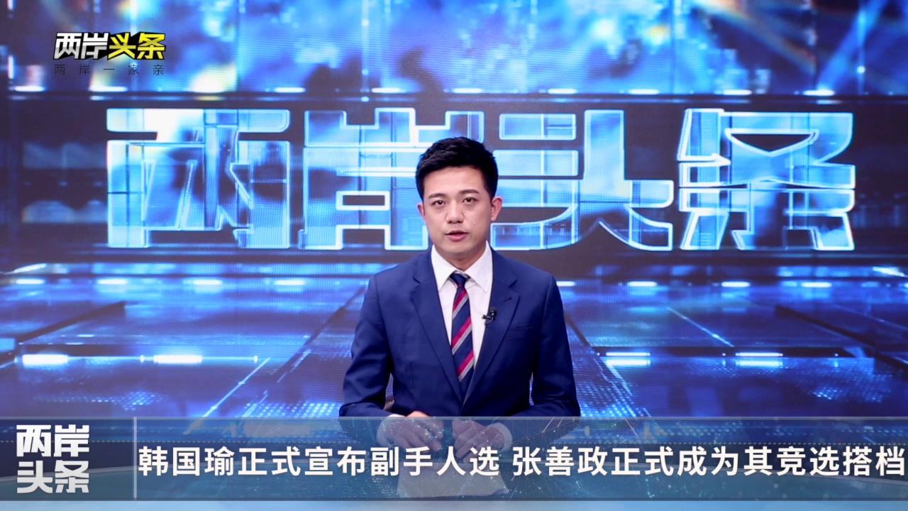 【两岸头条】张善政正式担任韩国瑜参选副手 誓言不让蔡英文连任图片