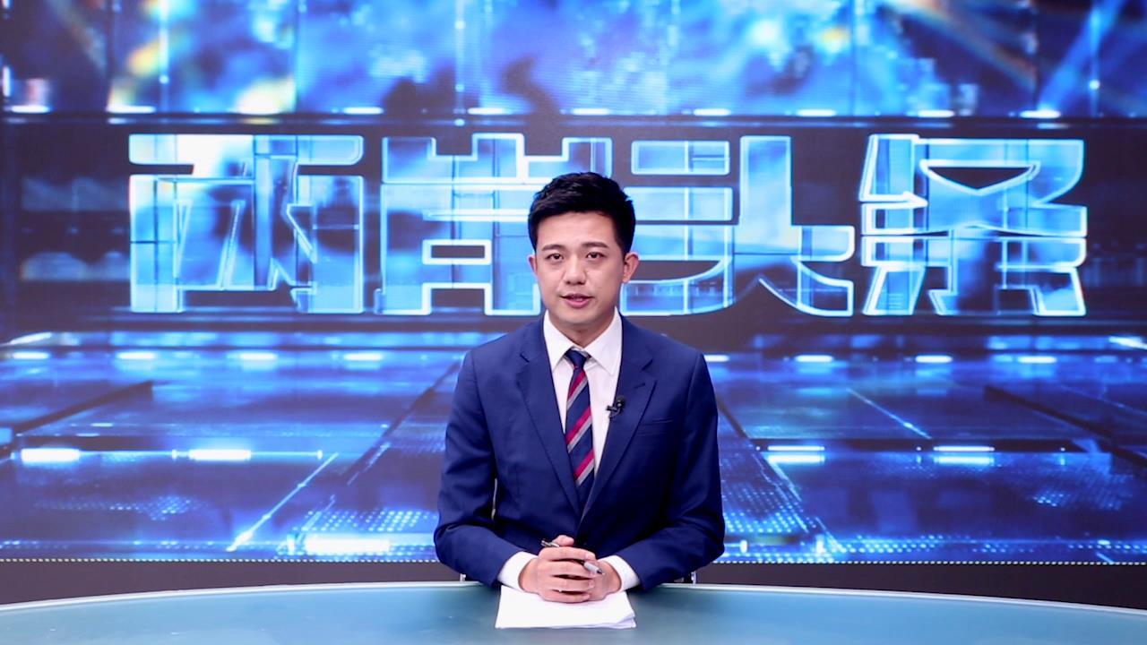 """【两岸头条】 郭台铭幕僚否认""""郭宋配"""" 宋楚瑜参选2020未定图片"""
