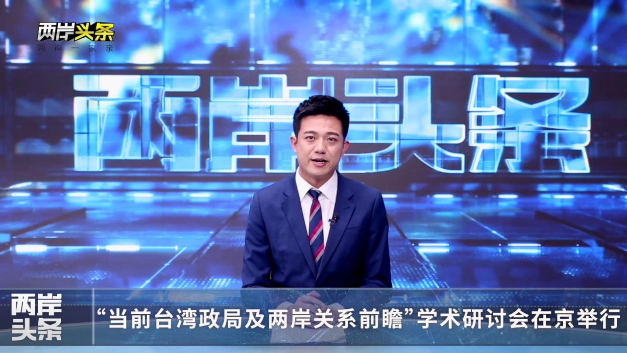 """【两岸头条】 """"当前台湾政局及两岸关系前瞻""""学术研讨会在京举行图片"""