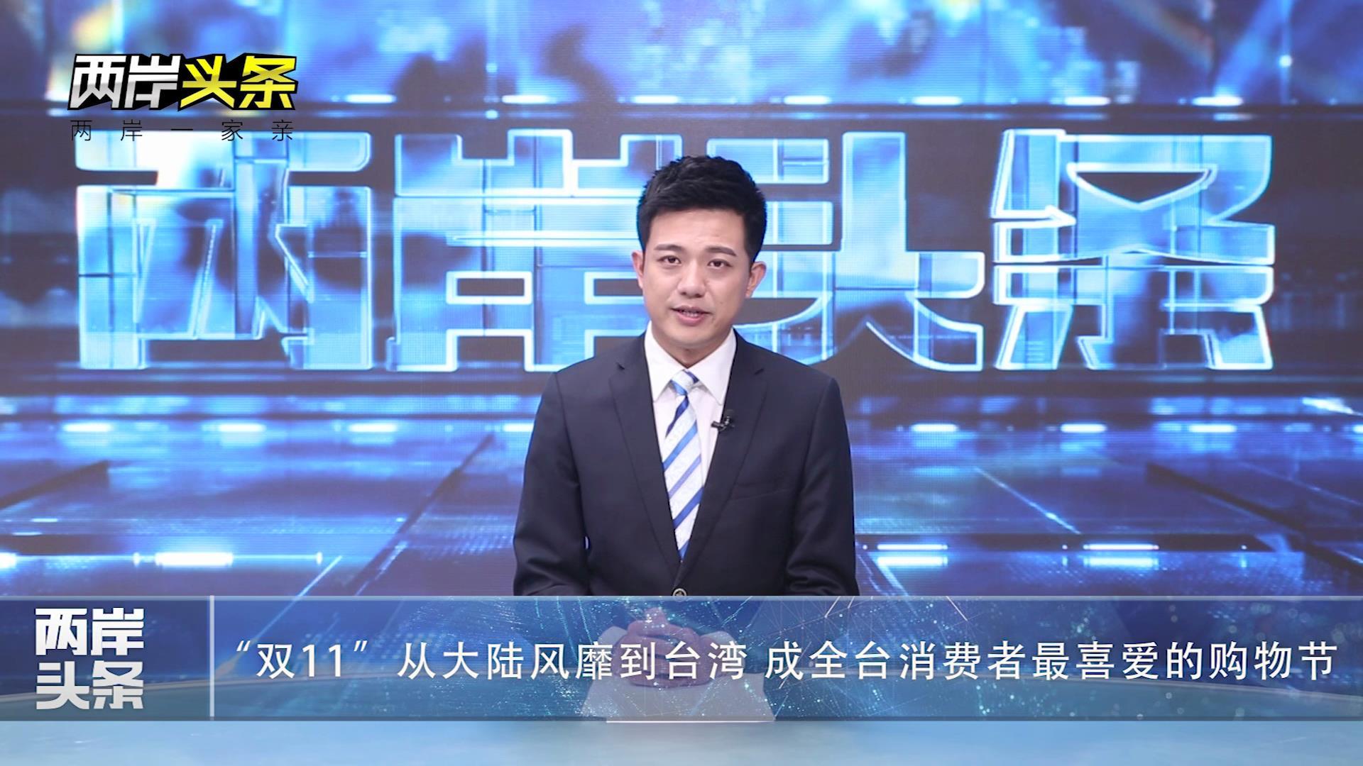 """【两岸头条】""""双11"""" 从大陆风靡到台湾图片"""