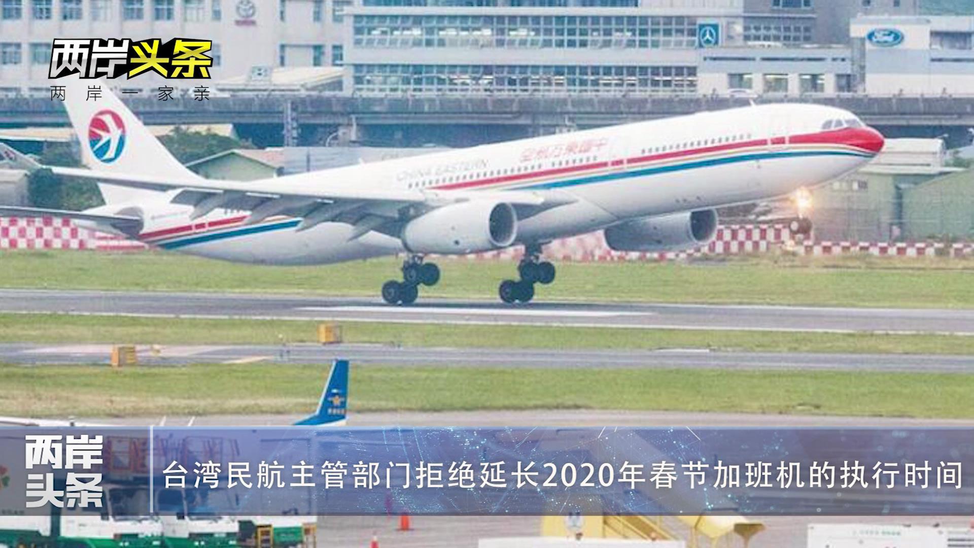 【两岸头条】台湾民航主管部门拒绝延长2020年春节加班机的执行时间图片