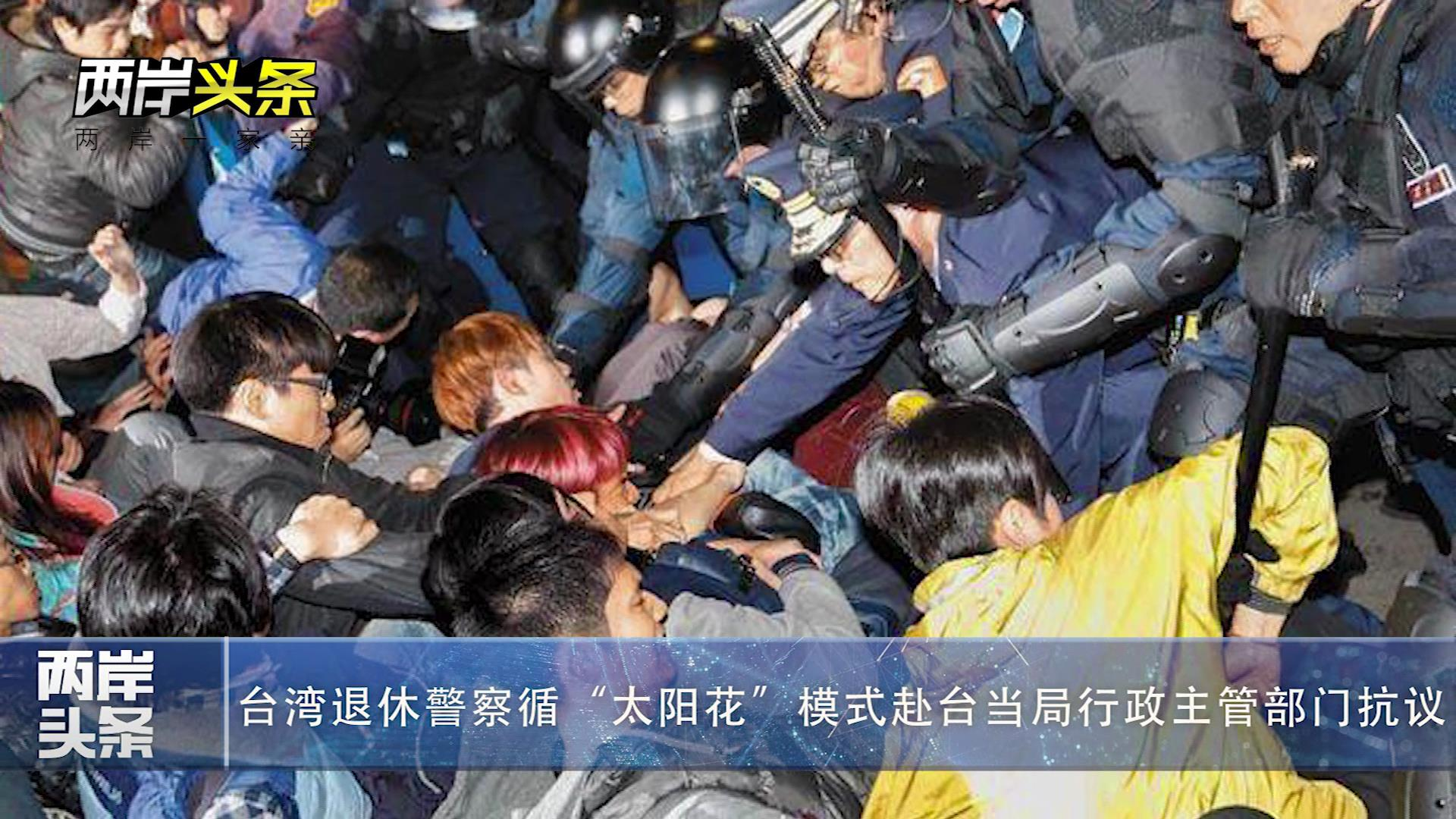 """【两岸头条】台湾退休警察循""""太阳花""""模式赴台当局行政主管部门抗议图片"""