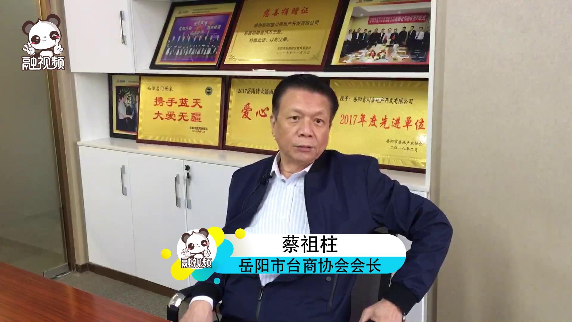 岳陽市臺商協會會長講述同等待遇圖片