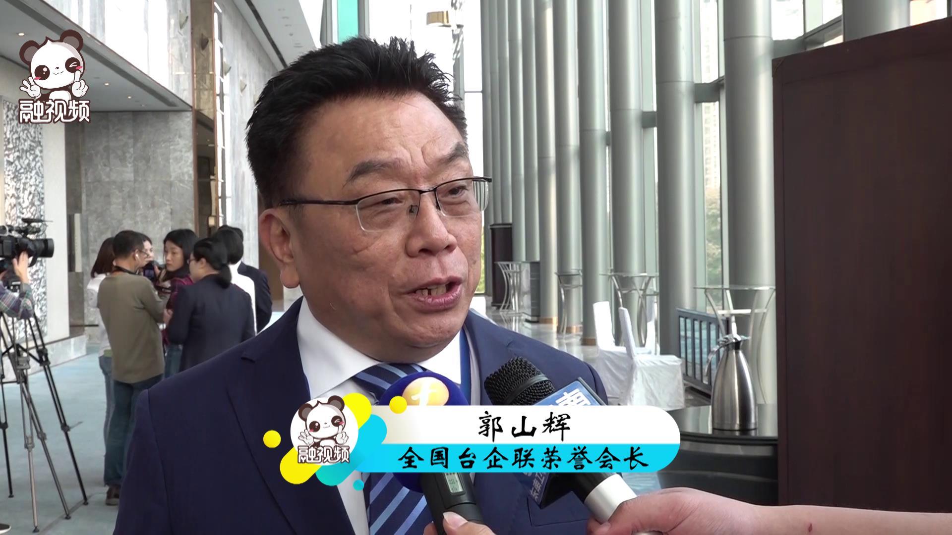 全國臺企聯榮譽會長郭山輝:汪洋主席的講話讓大家看到大陸更加美好的未來圖片