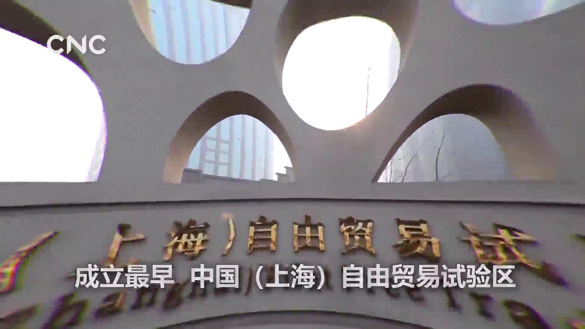 金句来习丨自贸中国 造福世界图片