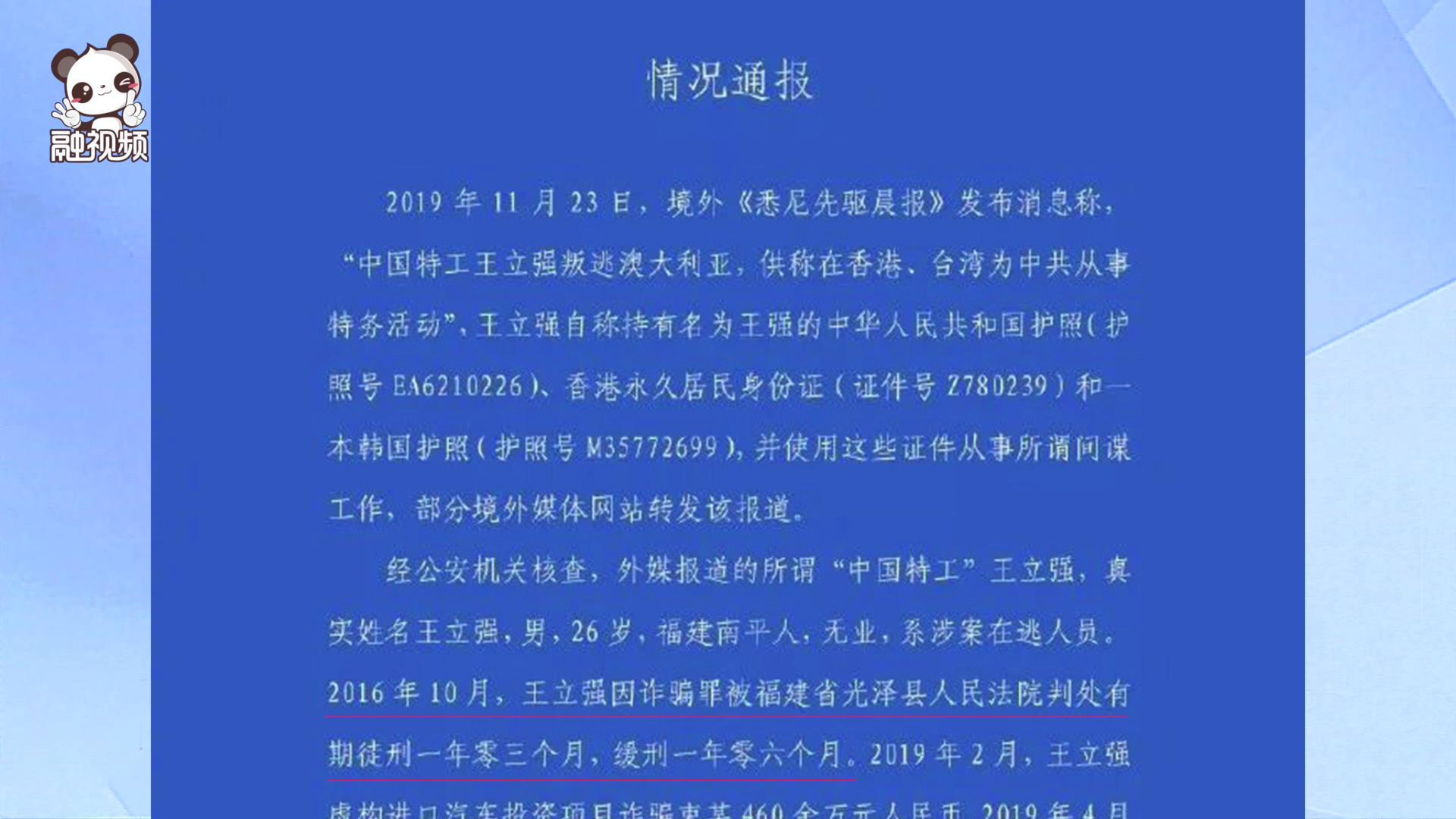 """""""中國特工""""王立強與蔡英文,誰的騙術更高明?圖片"""