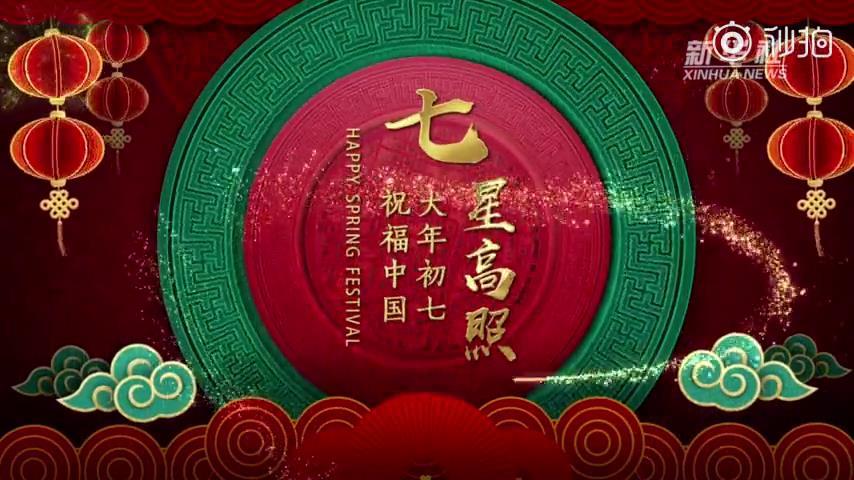 祝福中國|大年初七 七星高照圖片