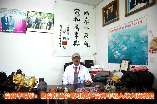 老臺商李昭宏:惠臺措施會吸引更多臺灣年輕人來大陸發展圖片