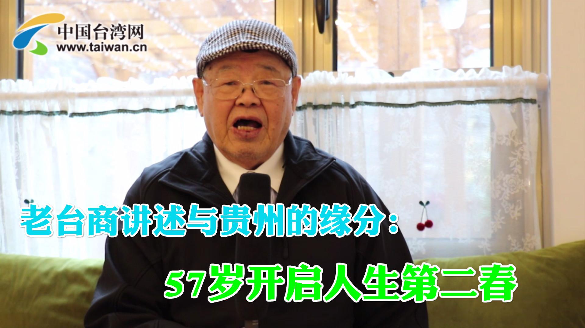 老臺商講述與貴州的緣分:57歲開啟人生第二春圖片