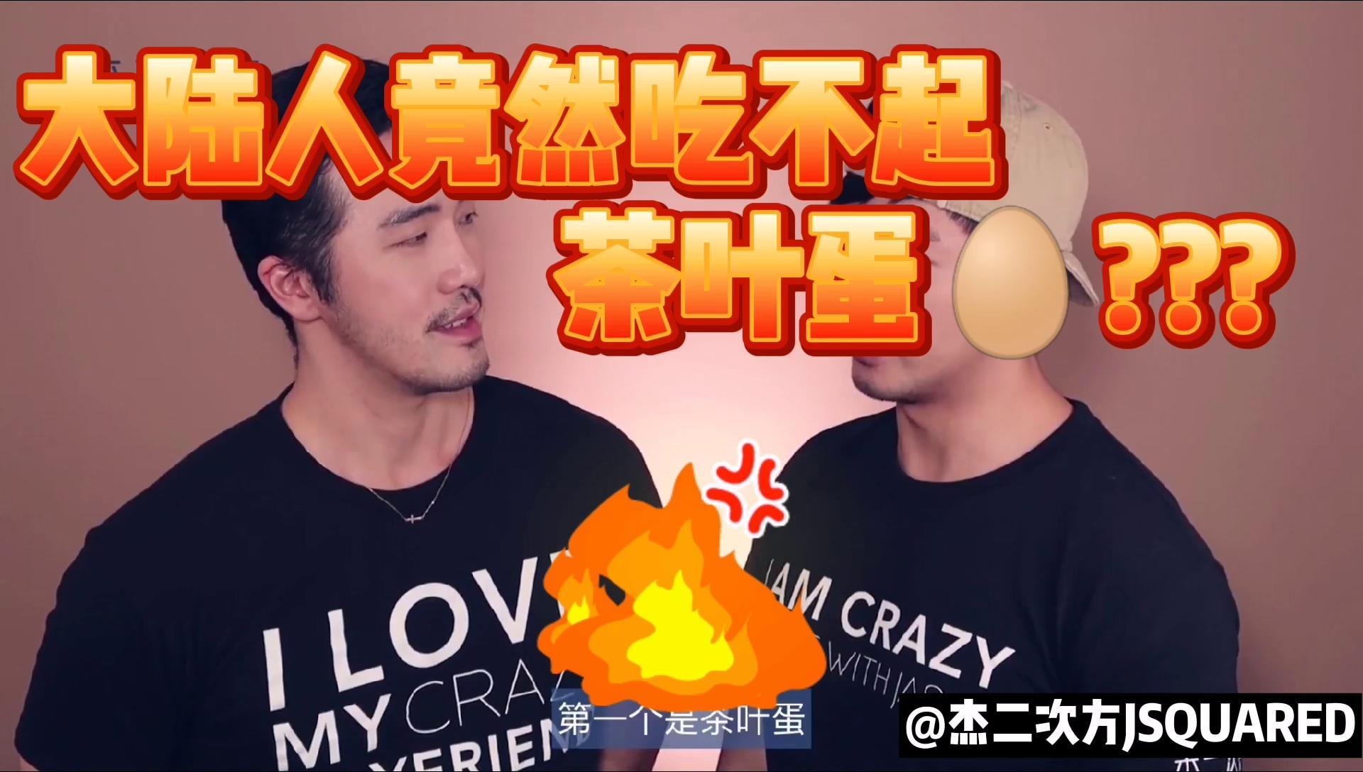 大陆人真的吃不起茶叶蛋和榨菜?听听在大陆生活台湾小伙怎么说?图片
