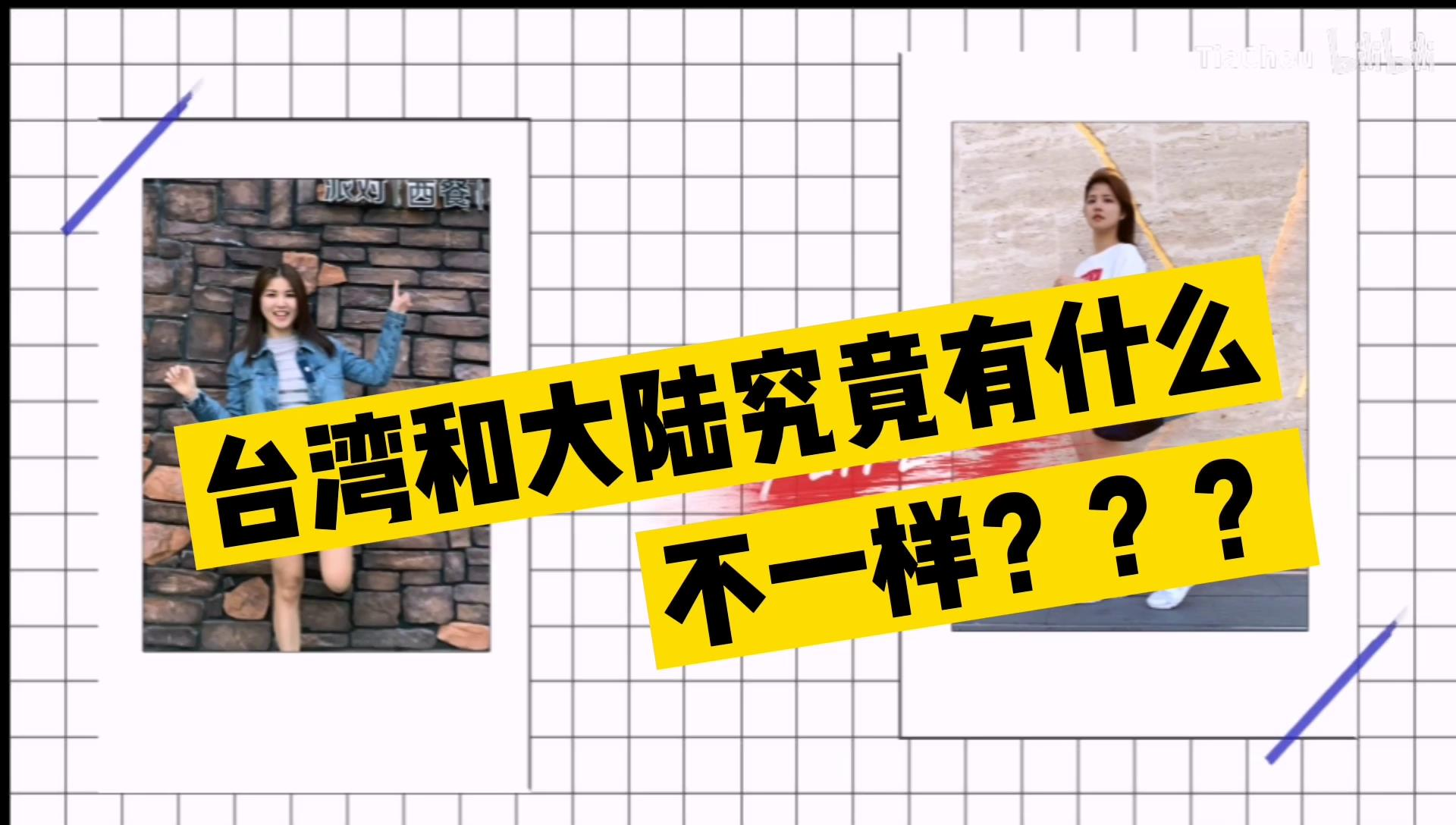 台湾和大陆有哪些用语不同?让生活在大陆的台湾小姐姐告诉你!图片