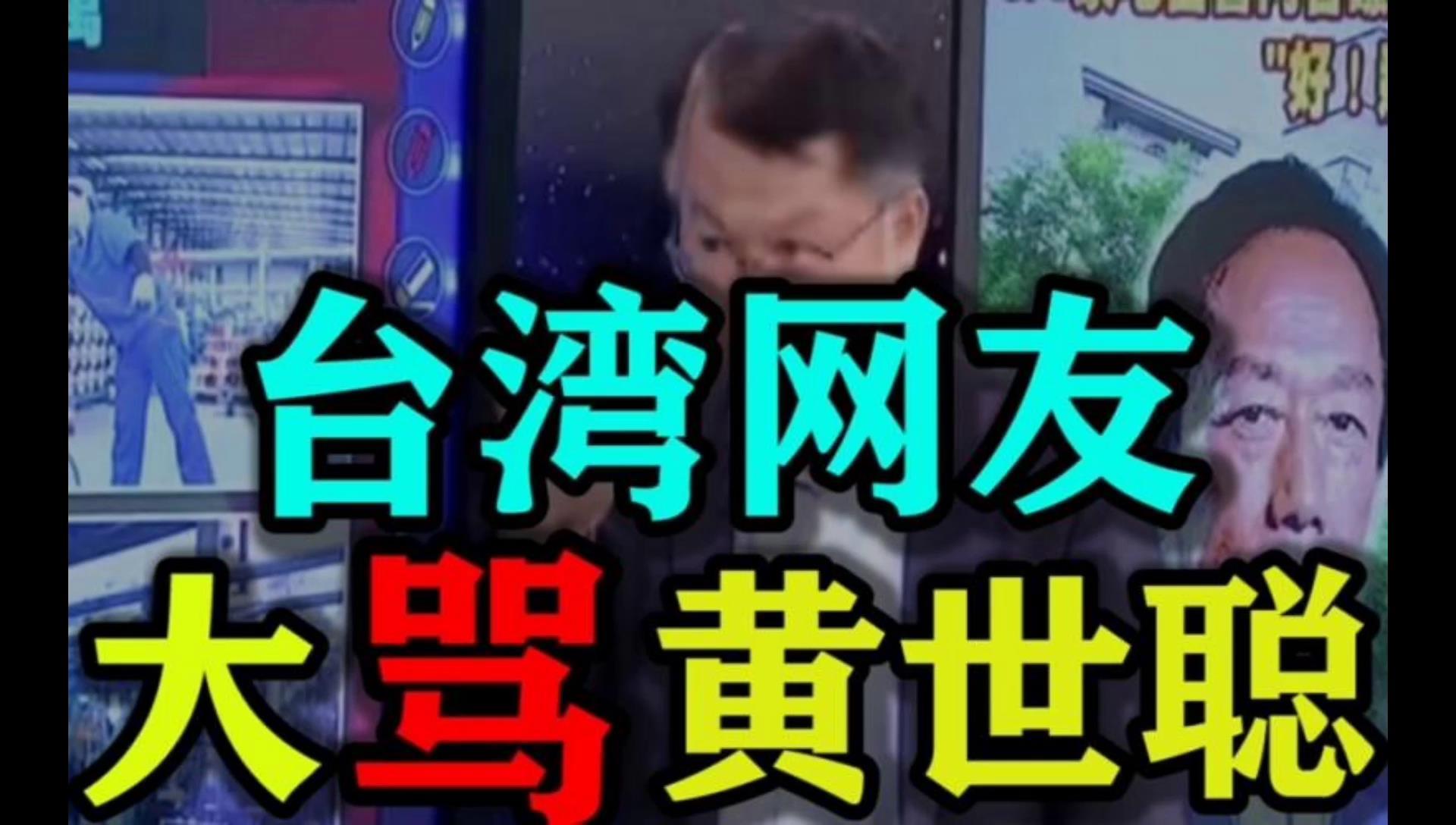 #两岸青年说#台湾网友怒骂黄世聪,真是丢脸丢到家了!图片