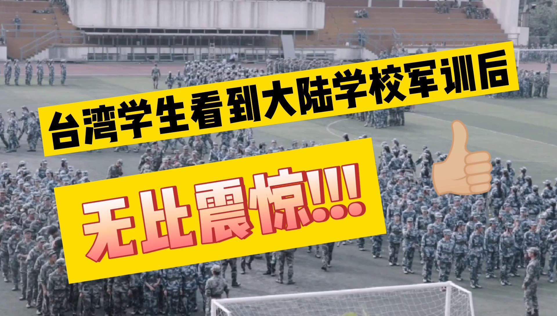 台湾学生看到大陆学生军训后无比震惊!!!图片