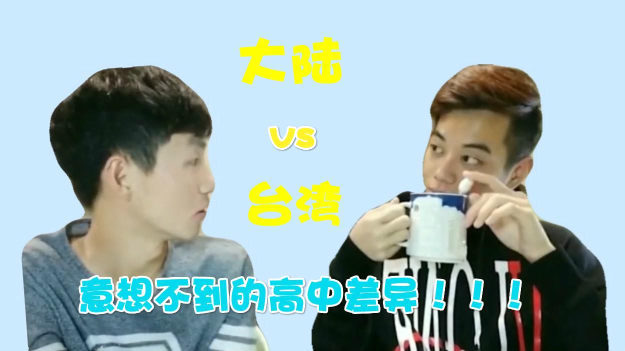 大陆vs台湾 意想不到的高中差异图片
