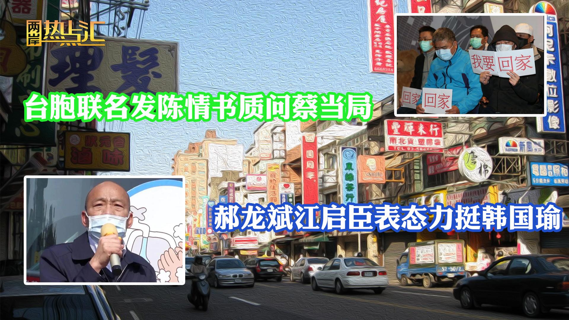 台胞联名发陈情书质问蔡当局 郝龙斌江启臣表态力挺韩国瑜图片