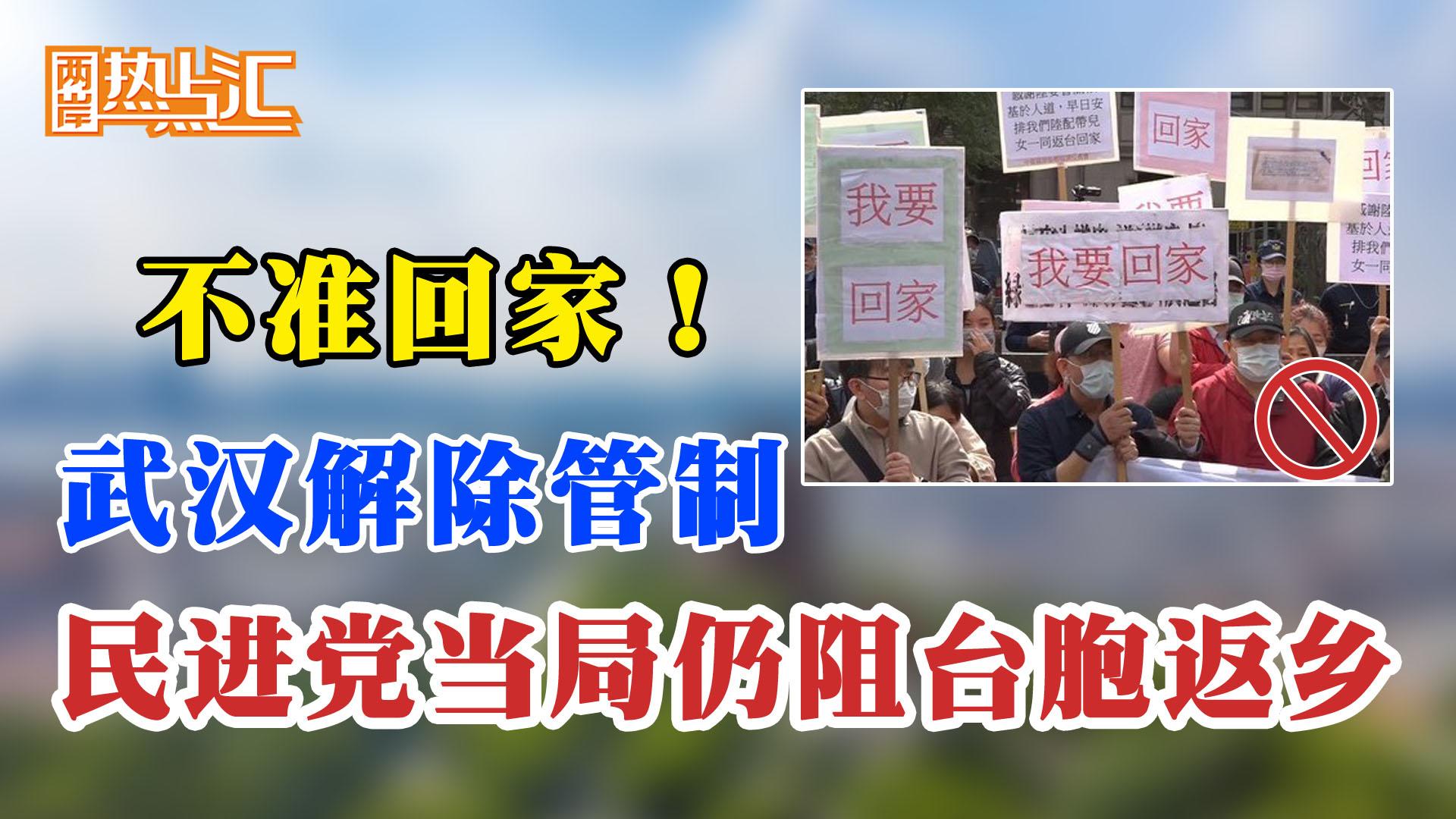 不准回家!民进党当局拒解除武汉台胞注记 纾困慢国民党吁发现金图片