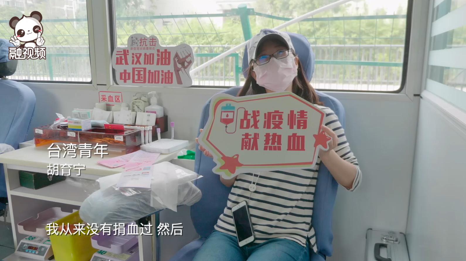 """在廈臺青為戰""""疫""""第一次獻血:希望能幫到需要的人圖片"""