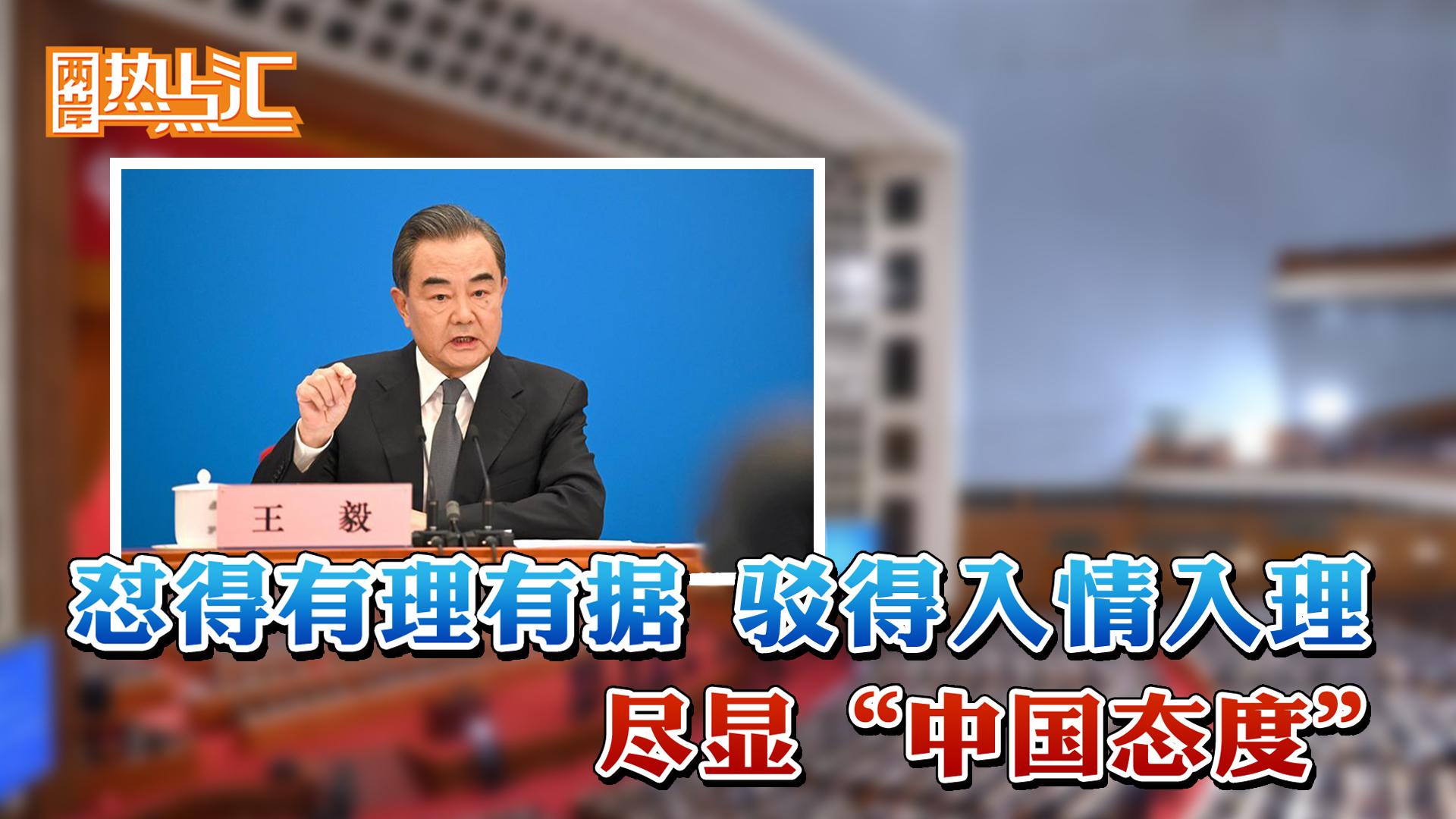 """【融融看两会】怼得有理有据,驳得入情入理!王毅外长记者会尽显""""中国态度""""图片"""