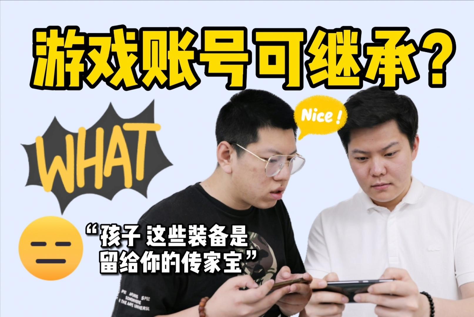 【融融看两会】游戏等虚拟账号将可继承,两岸青年他们都是怎么看 ?