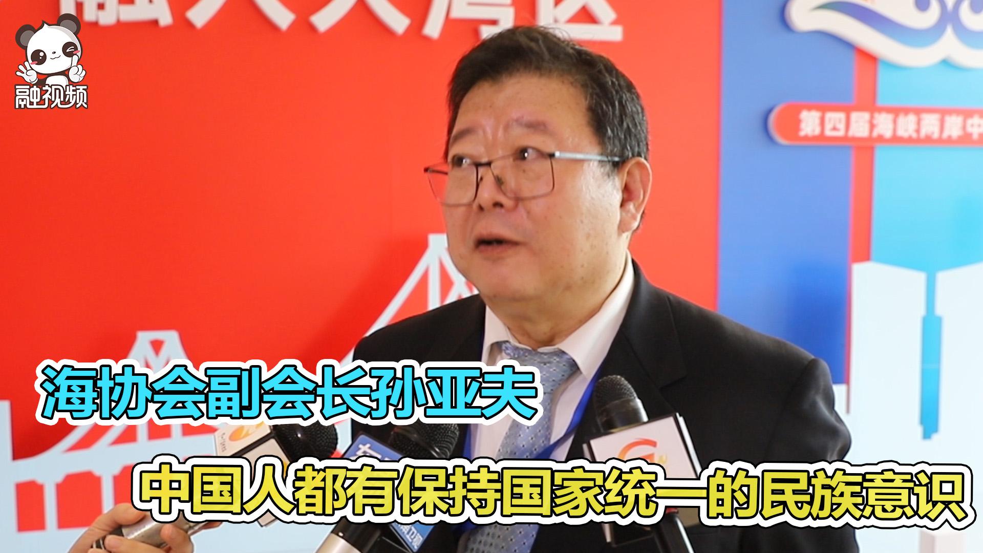 海协会副会长孙亚夫:孙中山是联结两岸的精神纽带,中国人都有保持国家统一的民族意识图片