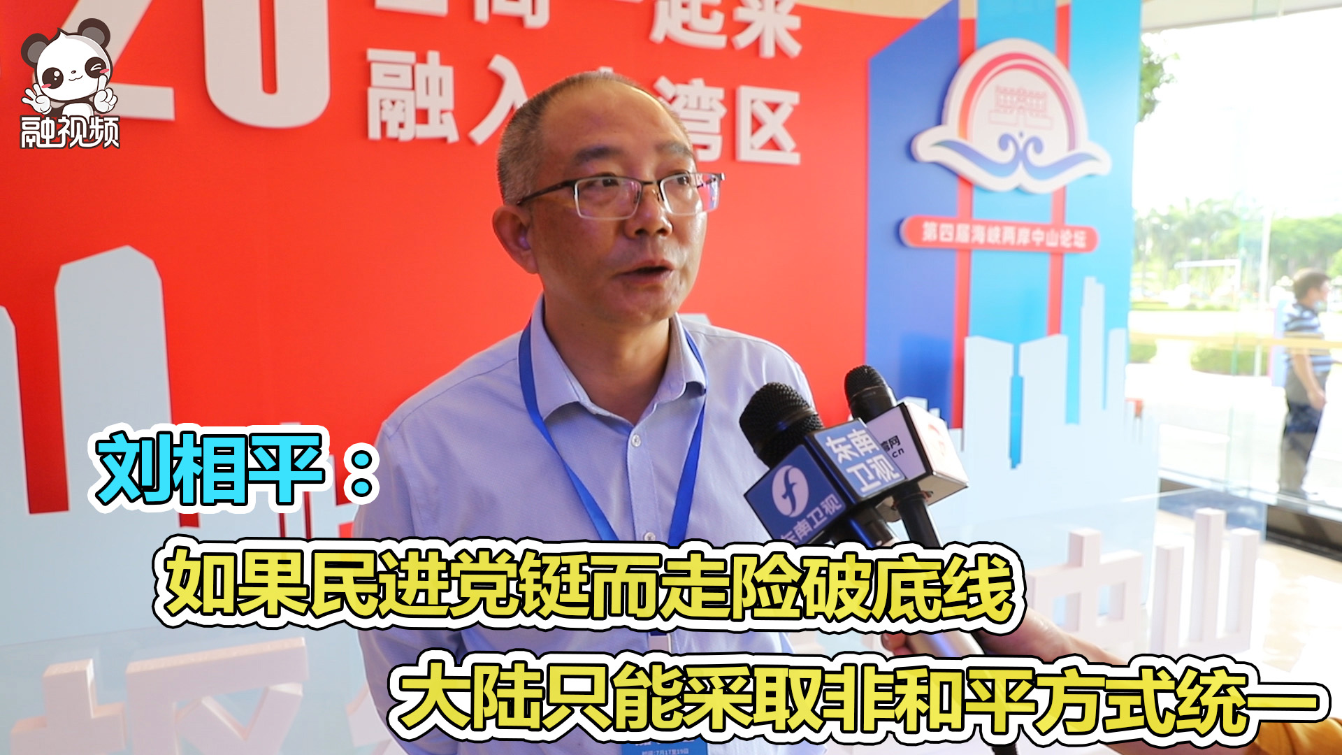 刘相平:如果民进党铤而走险破底线 大陆只能采非和平方式图片