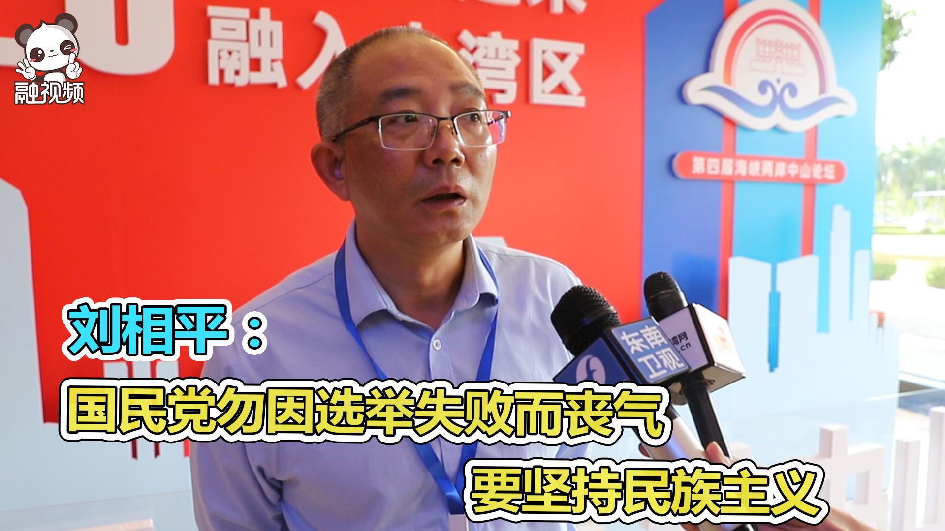 刘相平:国民党勿因选举失败而丧气 要坚持民族主义图片