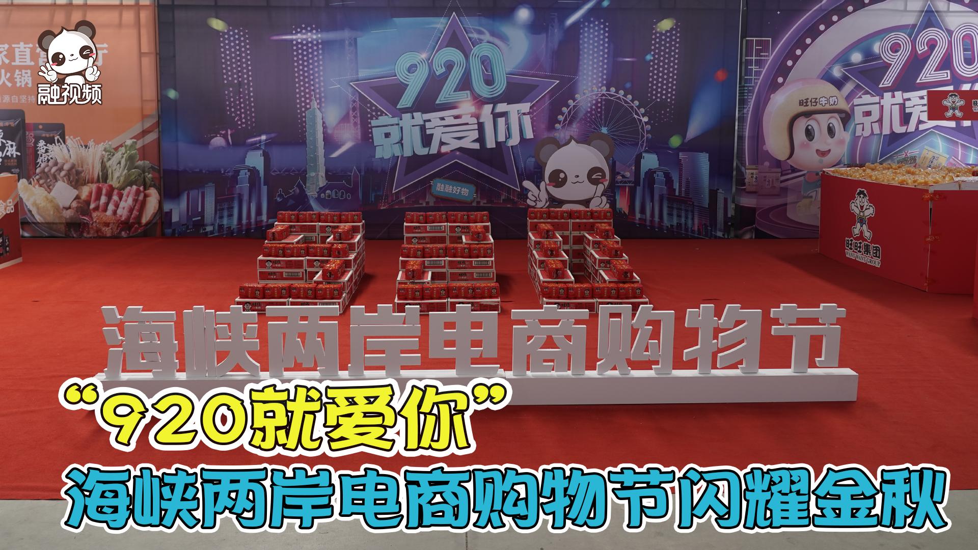 """""""920就愛你""""海峽兩岸電商購物節閃耀金秋圖片"""
