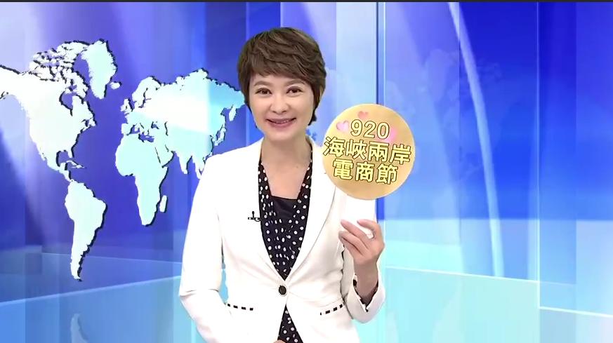臺灣知名主播盧秀芳為920就愛你海峽兩岸電商購物節送祝福~圖片