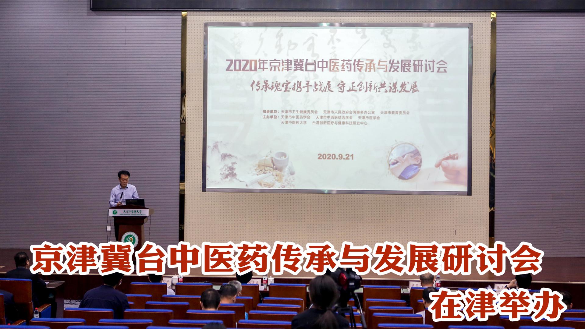 京津冀臺中醫藥傳承與發展研討會在津舉辦 張伯禮出席圖片