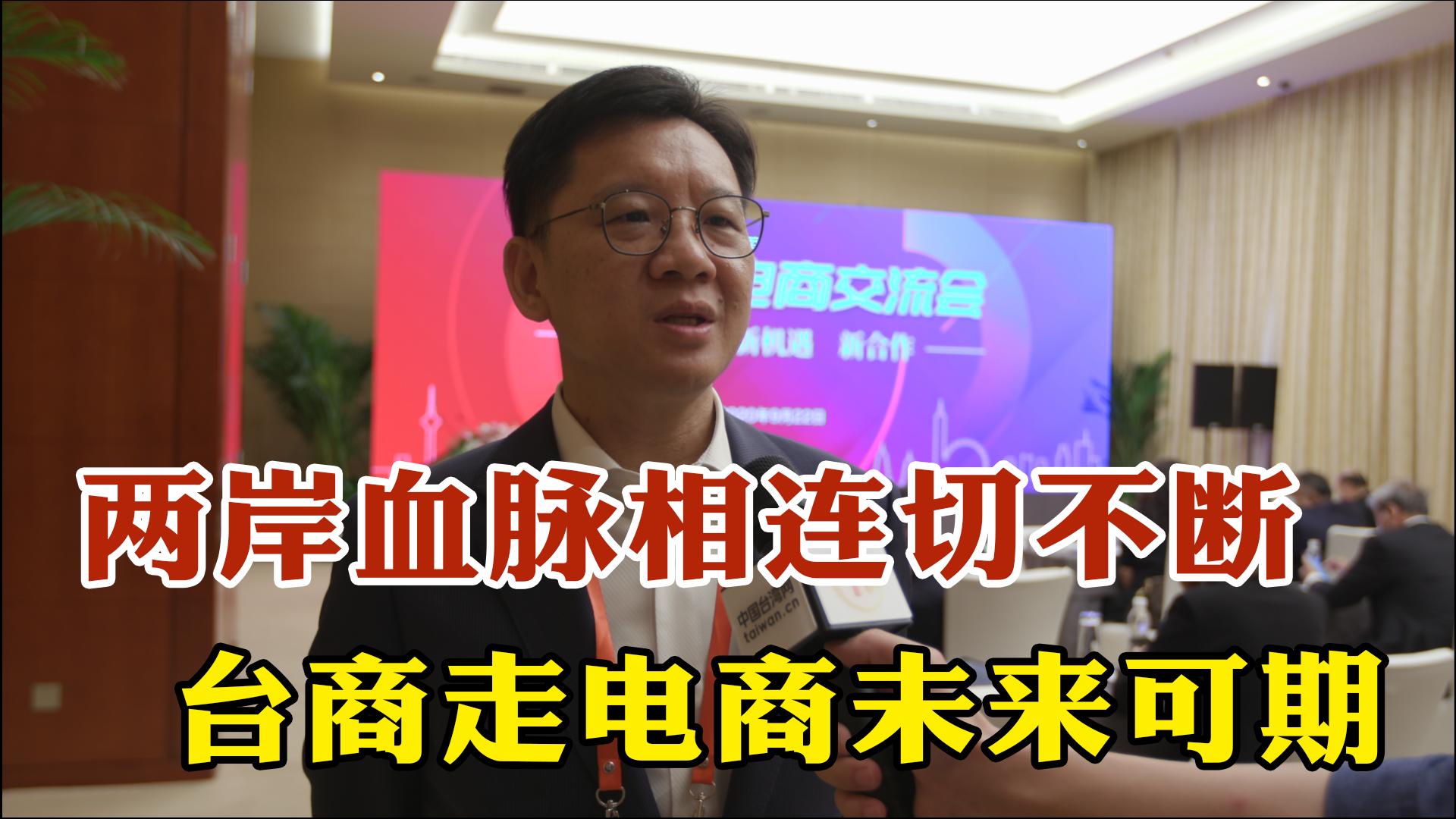 李政宏:兩岸血脈相連切不斷,臺商走電商未來可期圖片