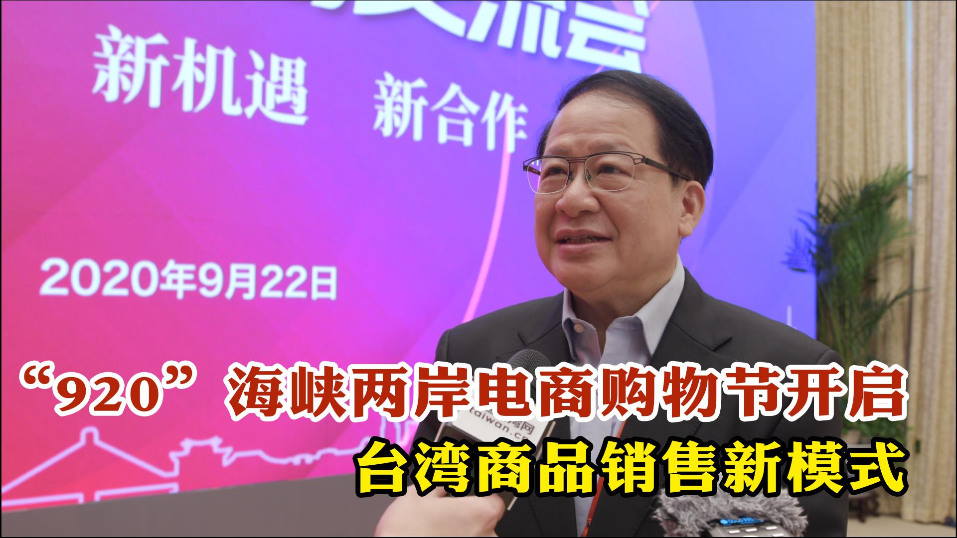 """丁鯤華:""""920""""海峽兩岸購物節開啟臺灣商品銷售新模式圖片"""