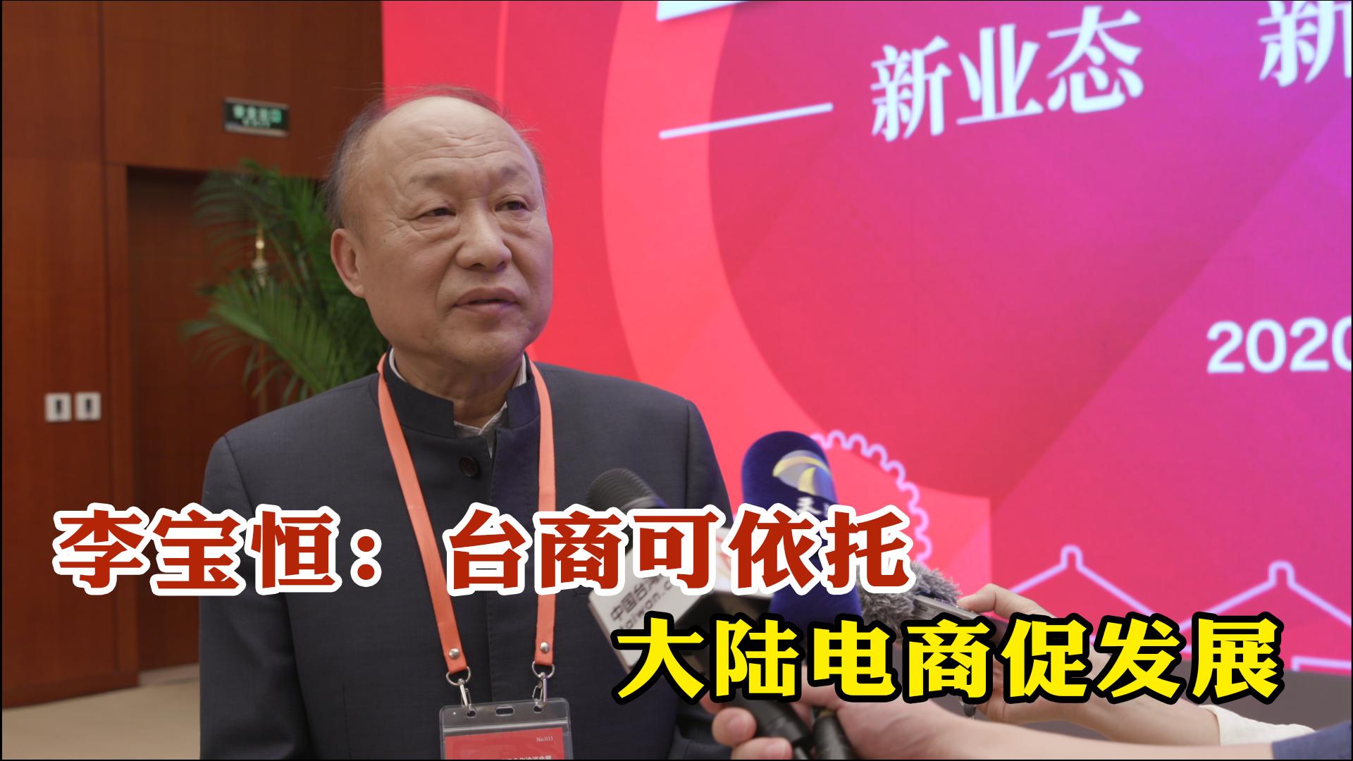 天津電商協會會長李寶恒:臺商可依託大陸電商促發展圖片