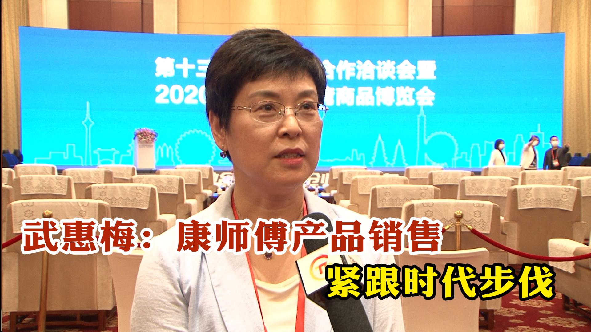 武惠梅:康師傅産品銷售緊跟時代步伐圖片