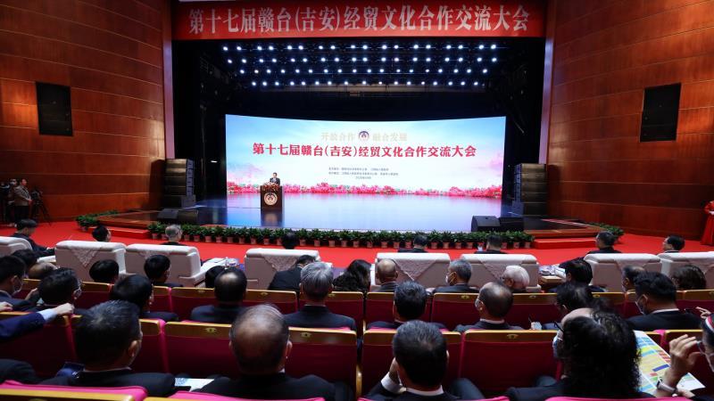 第十七届赣台经贸合作交流大会在江西吉安开幕