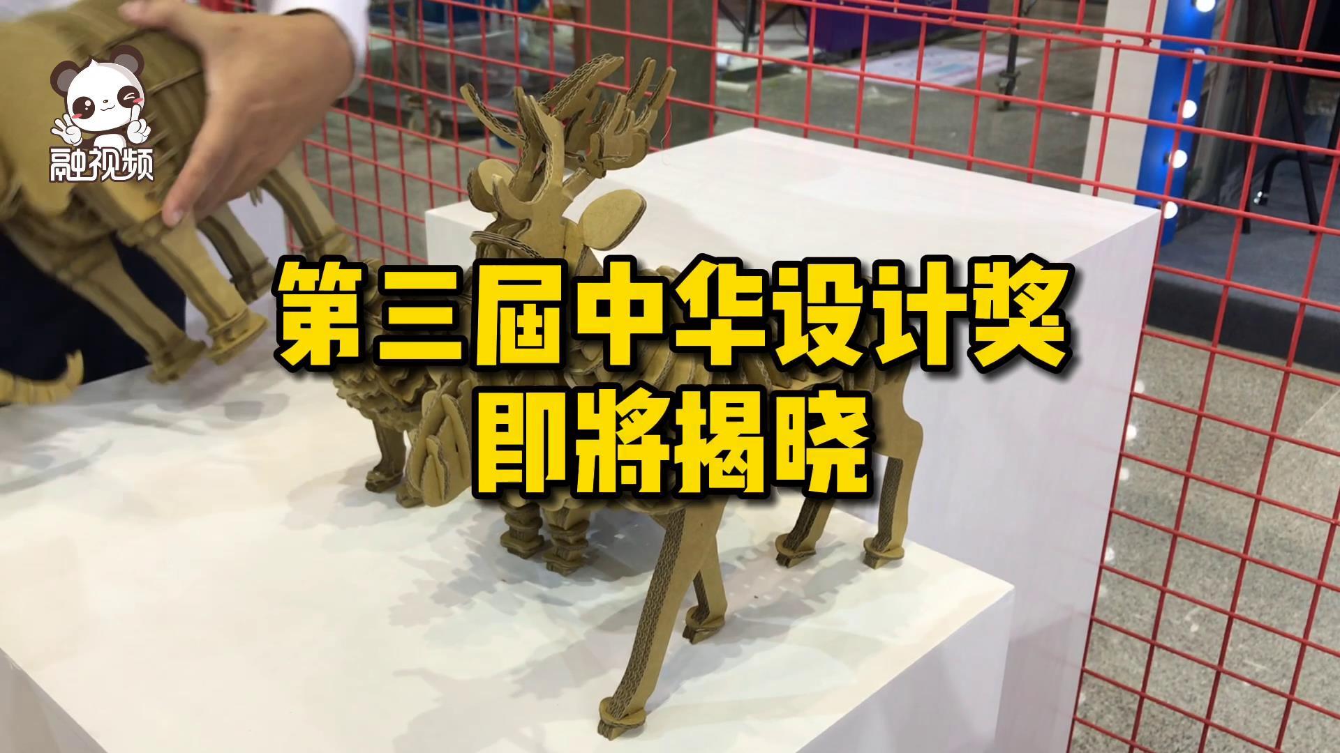 """第三届中华设计奖即将揭晓 精彩创意等你""""开箱""""图片"""