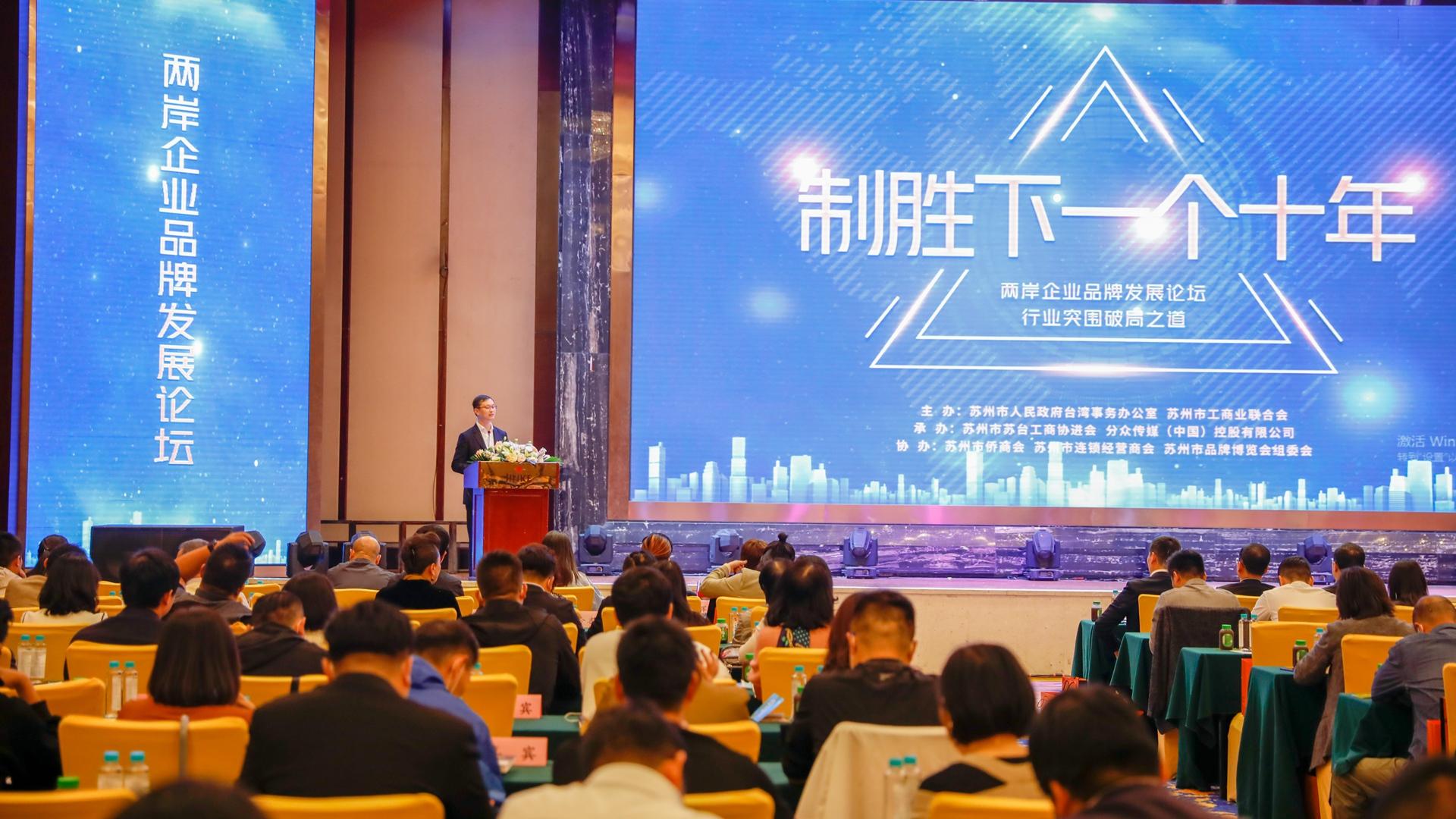 两岸企业品牌发展论坛在苏州举行图片