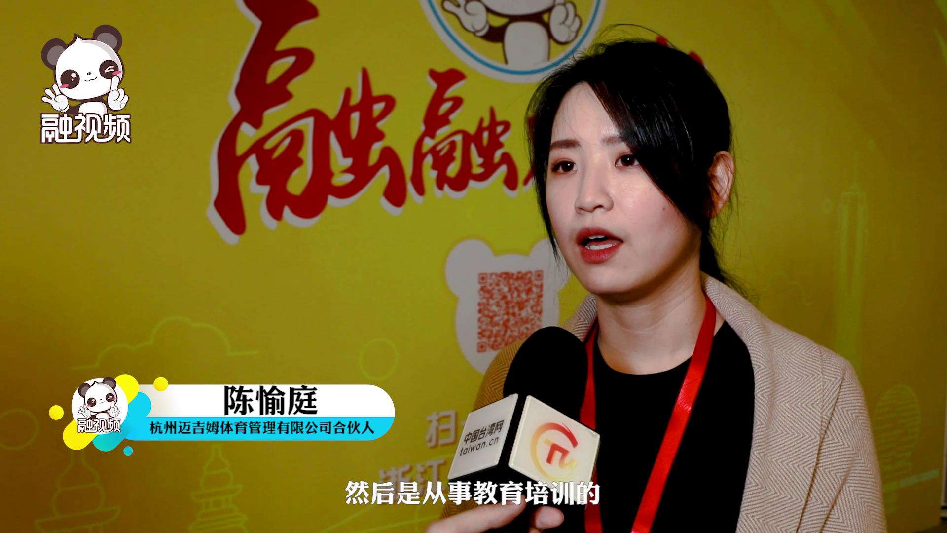 台湾青年:浙江有更大的平台让青年朋友们大展拳脚图片
