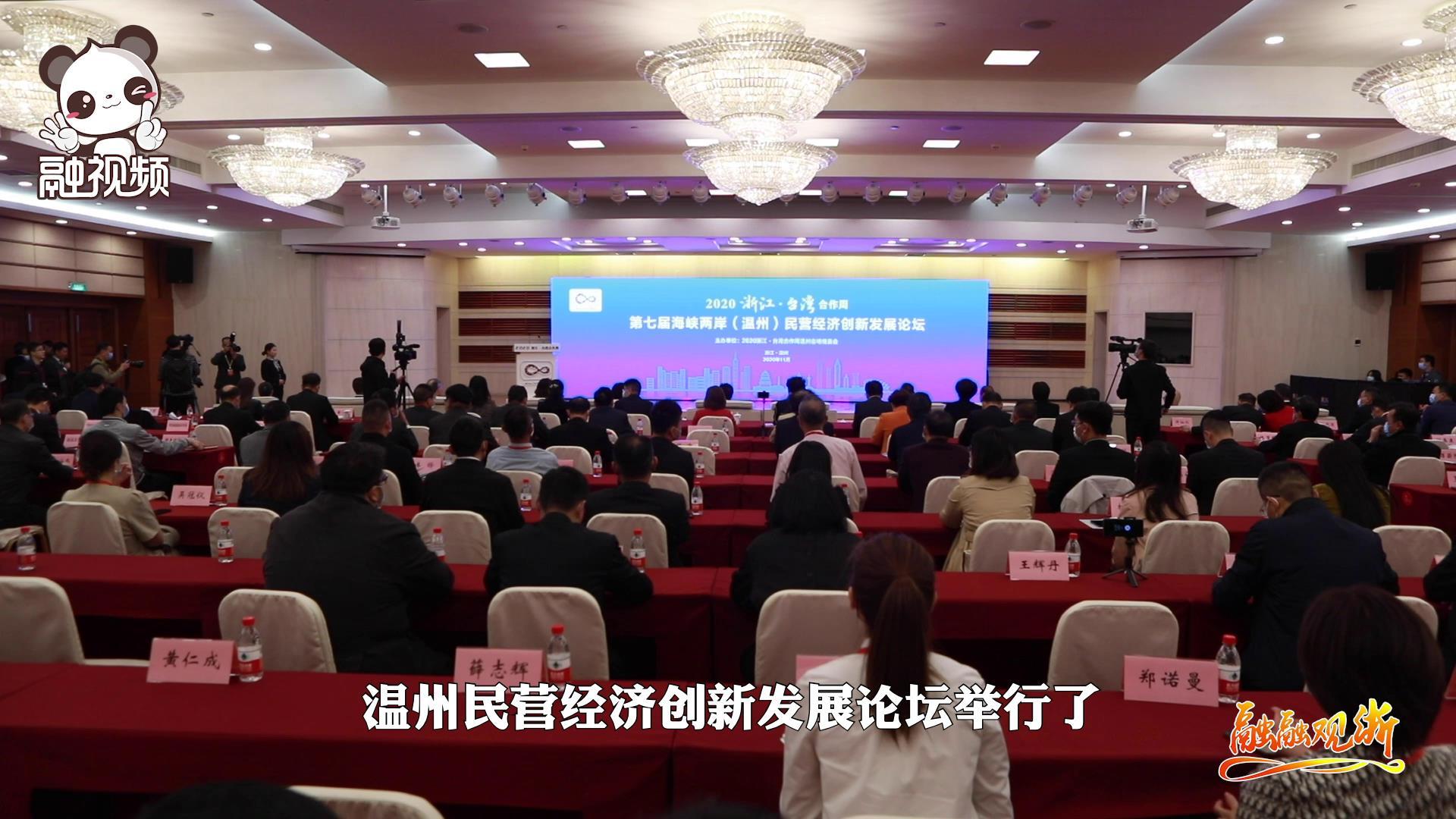hg156体育(温州)民营能施展一次就不�e了经济创新发展论坛成功举办图片