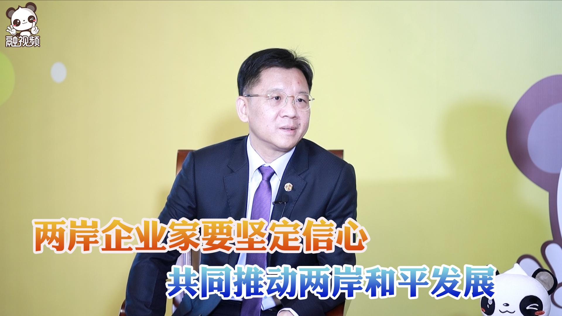 李政宏:两岸企业家要坚定信心 共同推动两岸和平发展图片