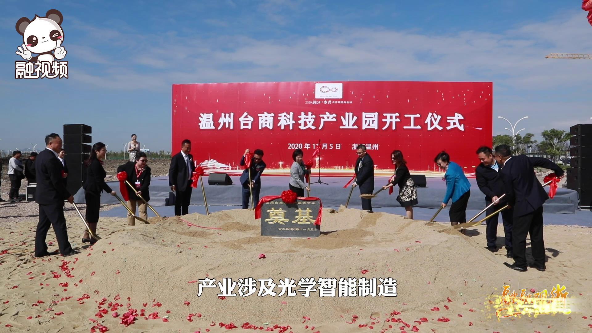 温州台商科技产业园开工 打造台企转型升级新平台图片