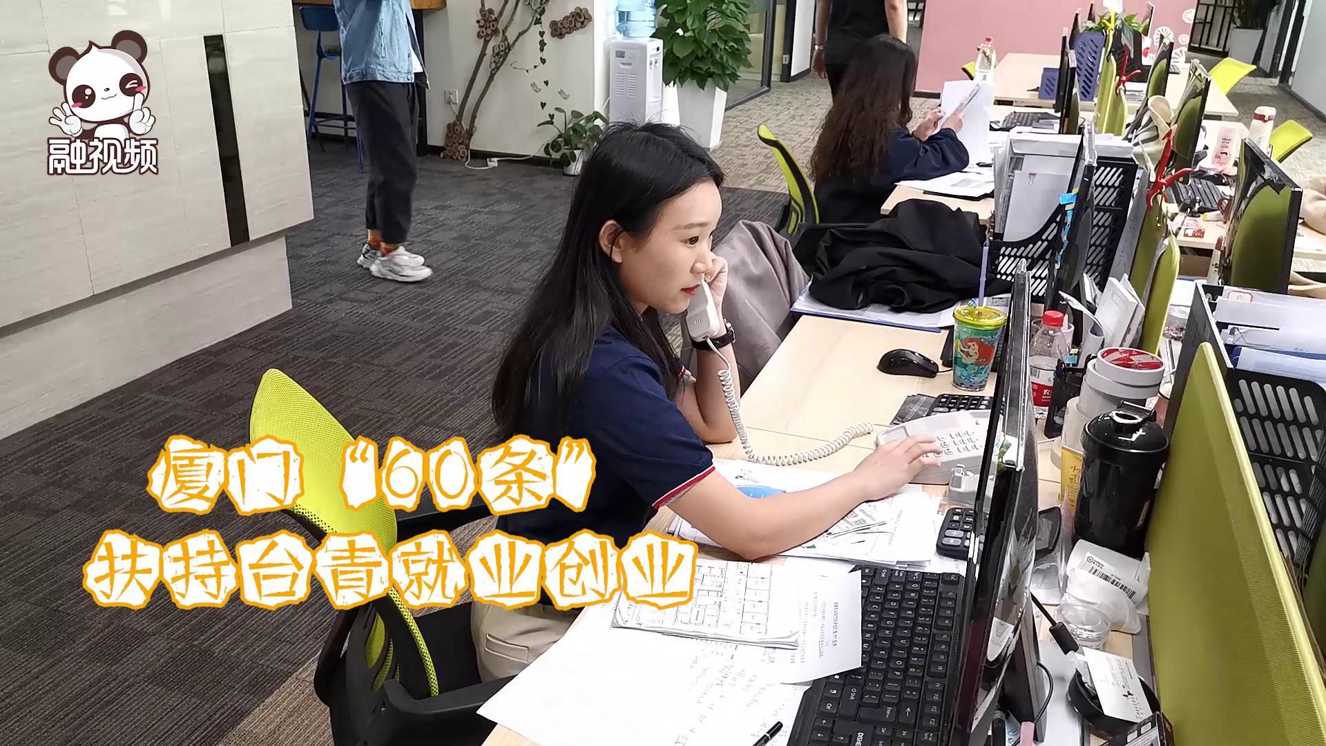 """""""廈門60條""""為臺青在廈發展提供助力圖片"""