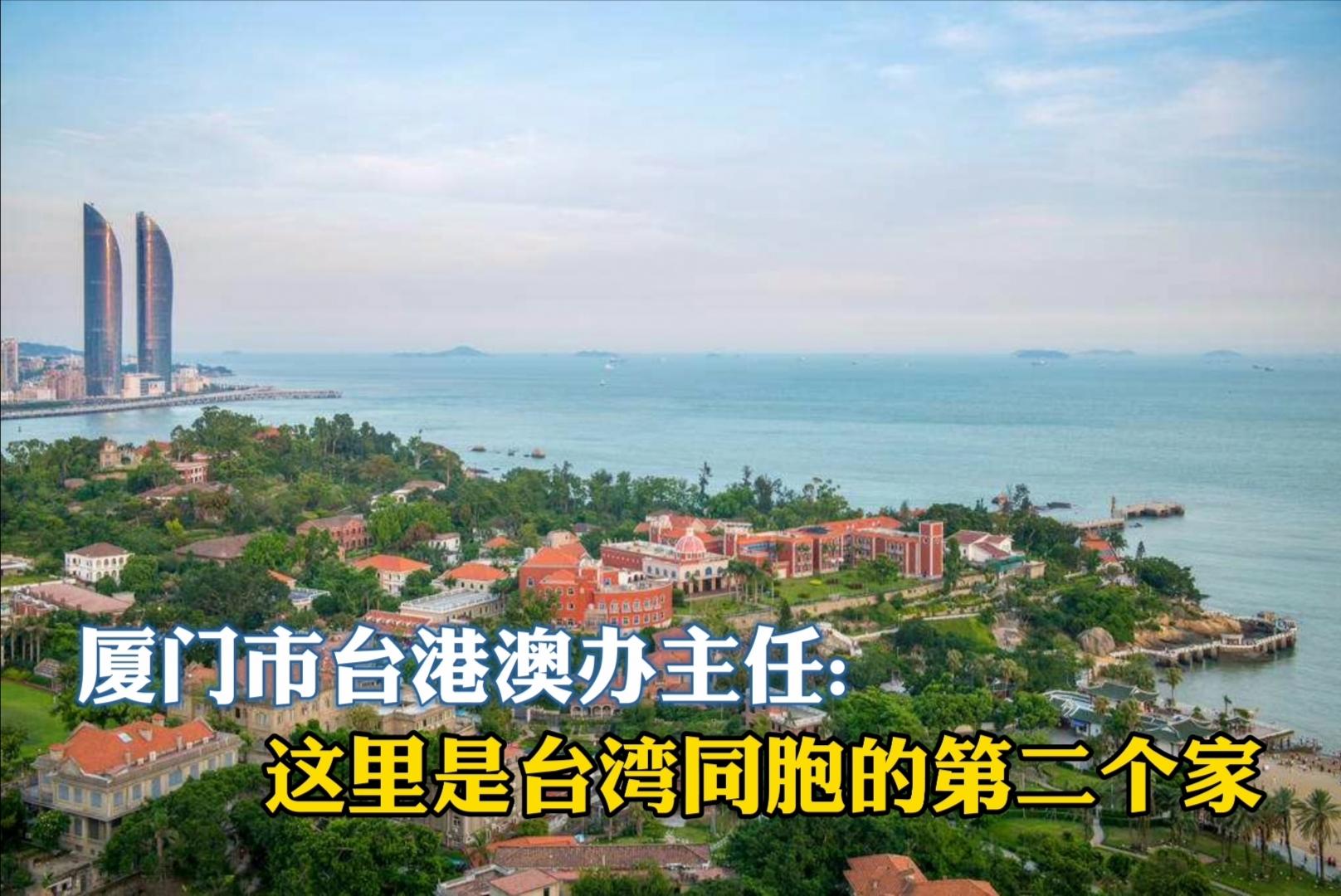 廈門市臺港澳辦主任:這裡是臺灣同胞的第二個家圖片
