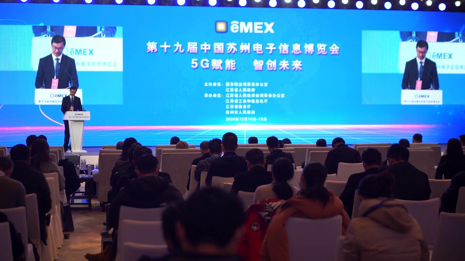 第十九届中国苏州电子信息博览会成功举办图片