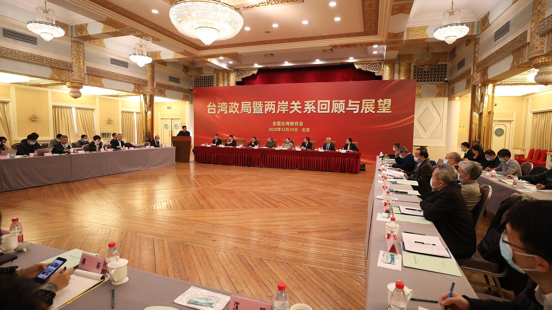 全国台研会在京举办研讨会 汪毅夫发表讲话图片